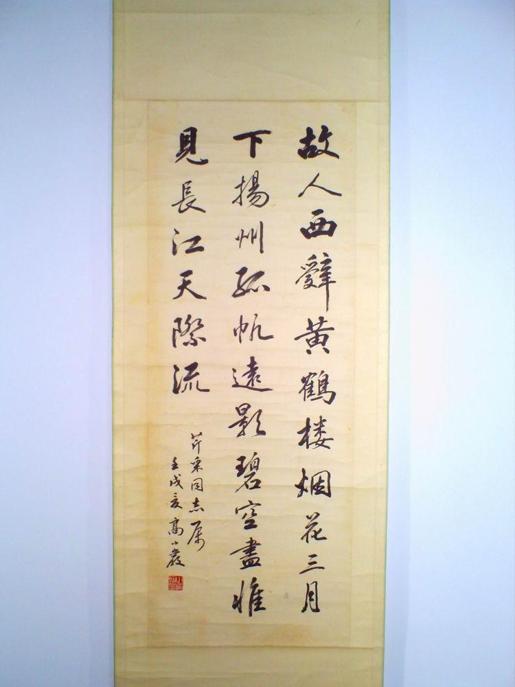 历任中国书法家协会会员,山东书法家协会副主席,青岛市书法家协会主席