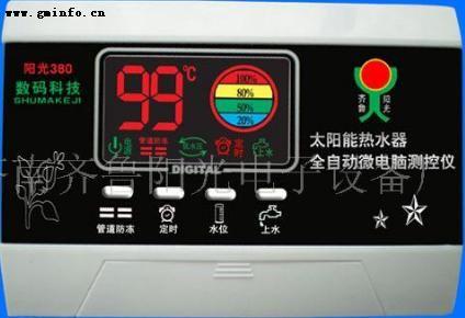 全自动上水,排空太阳能控制仪表